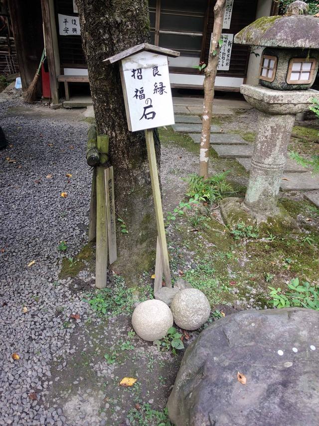 良縁・招福の石_edit