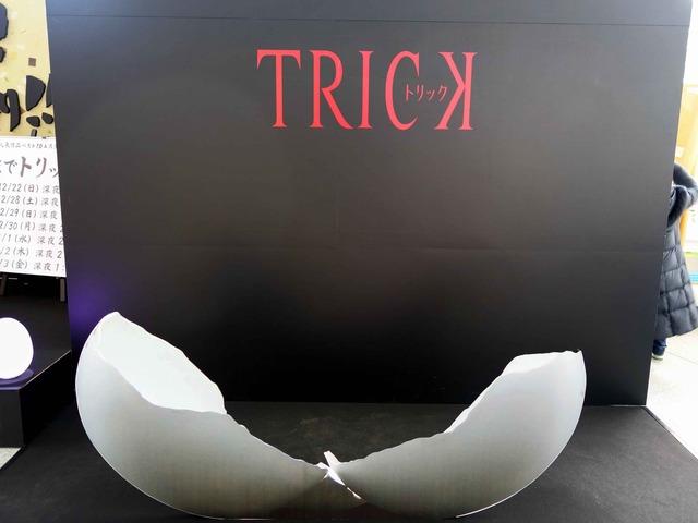 トリック TRICK 1_edit