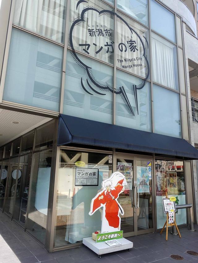 新潟市マンガの家 2_edit