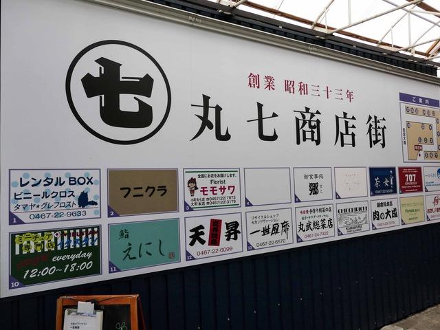 丸七商店街 1_edit
