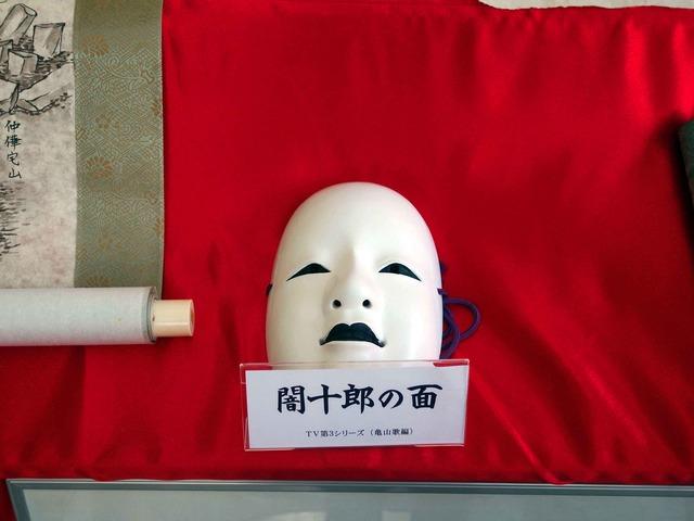 美術展示_闇十郎の面_edit