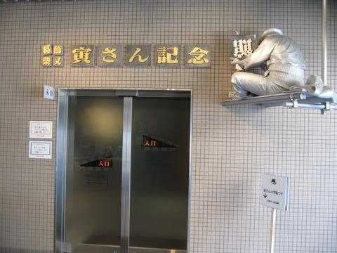 寅さん記念館_入り口 1