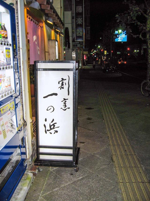 店頭_edit