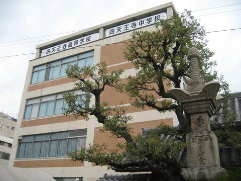 四天王寺学園 4