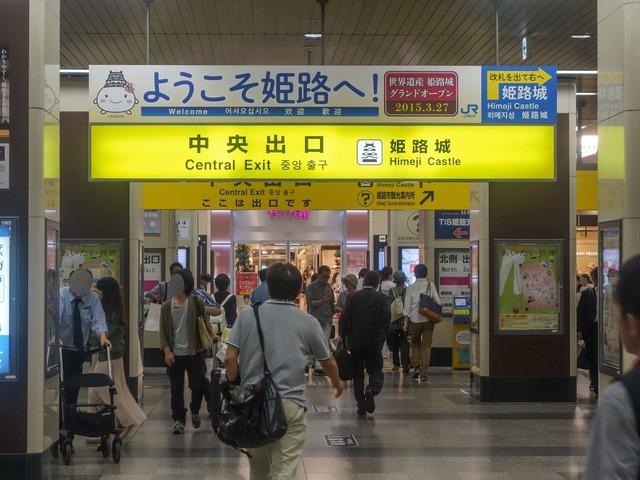 JR 姫路駅 1_edit