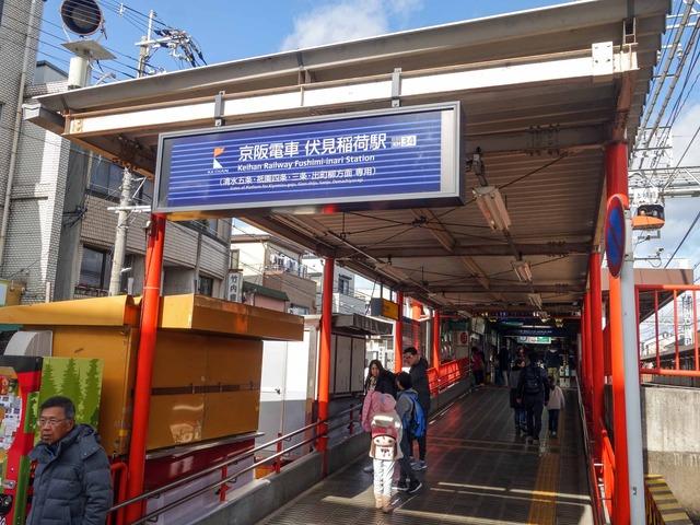 京阪伏見稲荷駅 4_edit