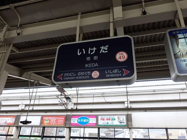阪急宝塚線池田駅 1_edit