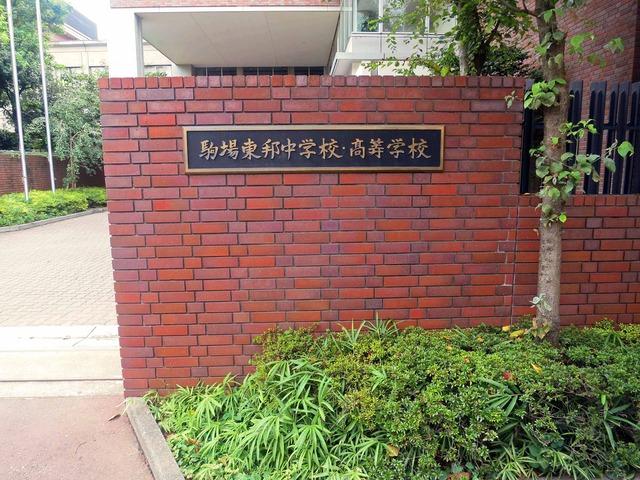 駒場東邦中学校・高等学校 (世...