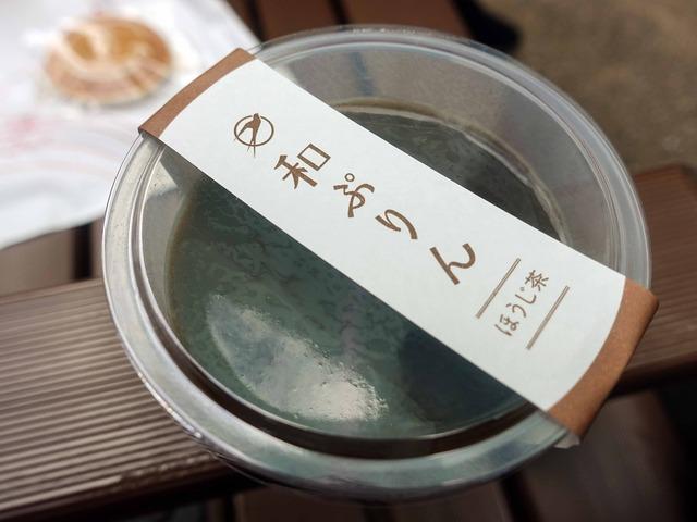 和ぷりん(ほうじ茶) 2_edit