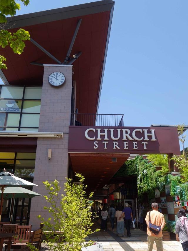 Church Street 軽井沢 1_edit