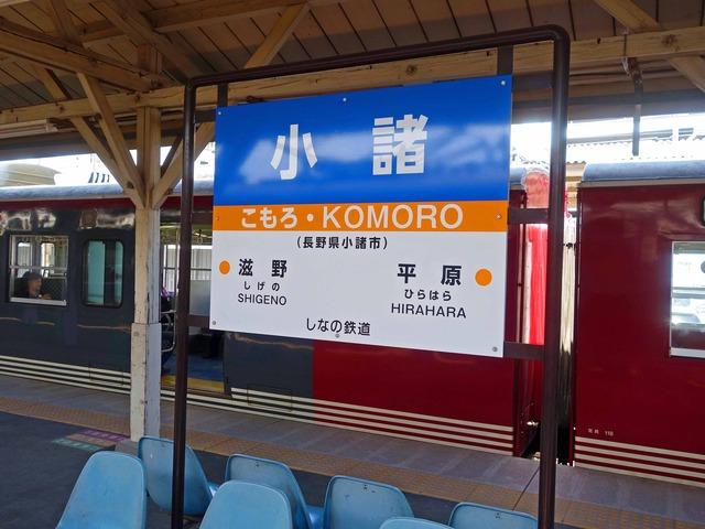 しなの鉄道小諸駅ホーム 3_edit
