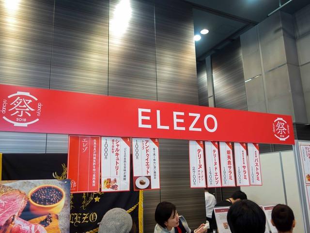 ELEZO 1_edit