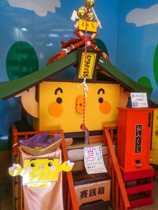 カステラ神社 11_edit