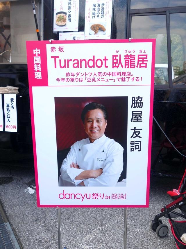 Turandot 臥龍居 4_edit