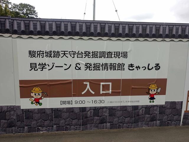 駿府城跡天守台発掘調査現場 2_edit
