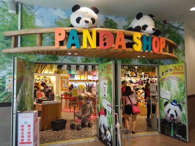 PANDA SHOP 1_edit