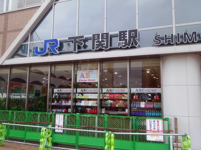 JR下関駅 1_edit