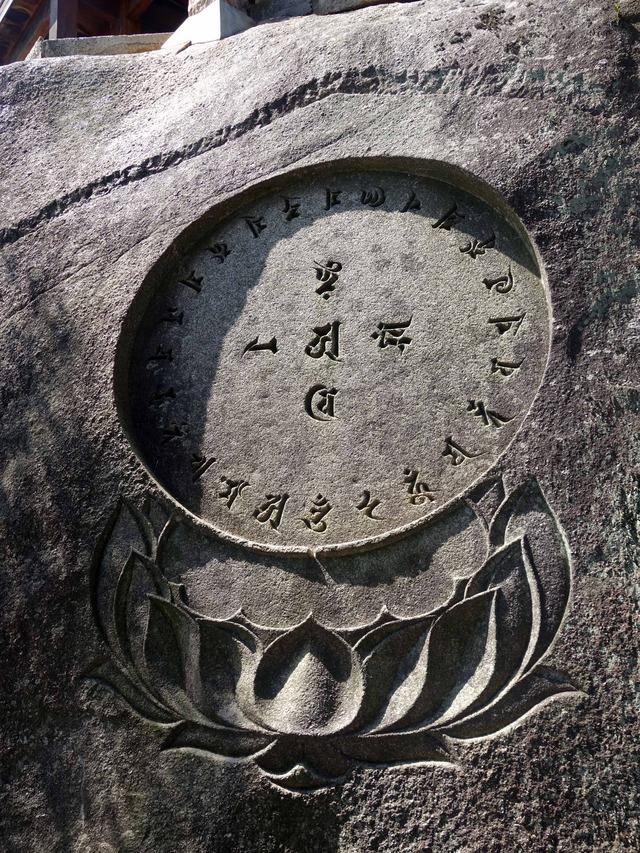 梵字岩 1_edit