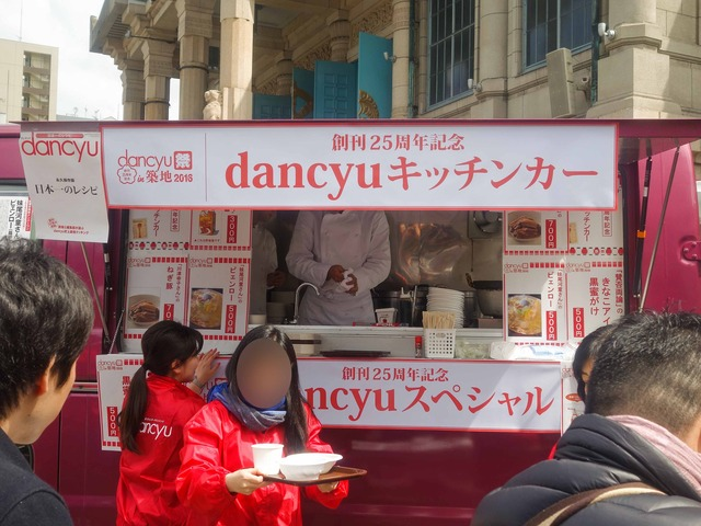 danchu キッチンカー 1_edit