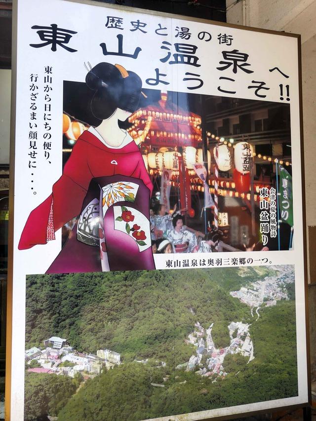 東山温泉駅 3_edit