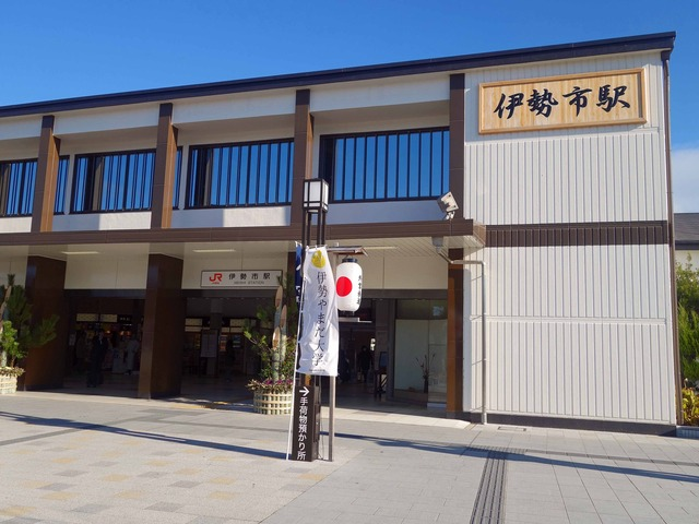 JR 伊勢市駅 3_edit
