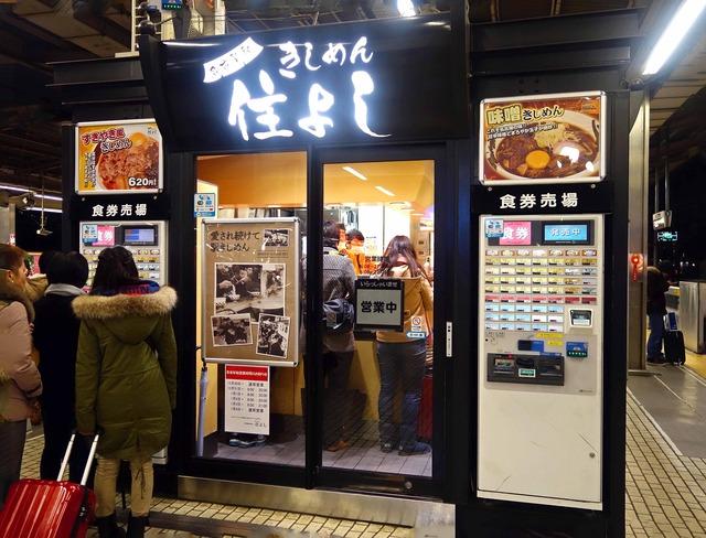 店頭 3_新幹線ホーム上り_edit