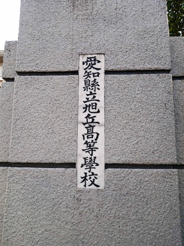県立旭丘高等学校 2_edit