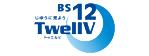 TwellVロゴ