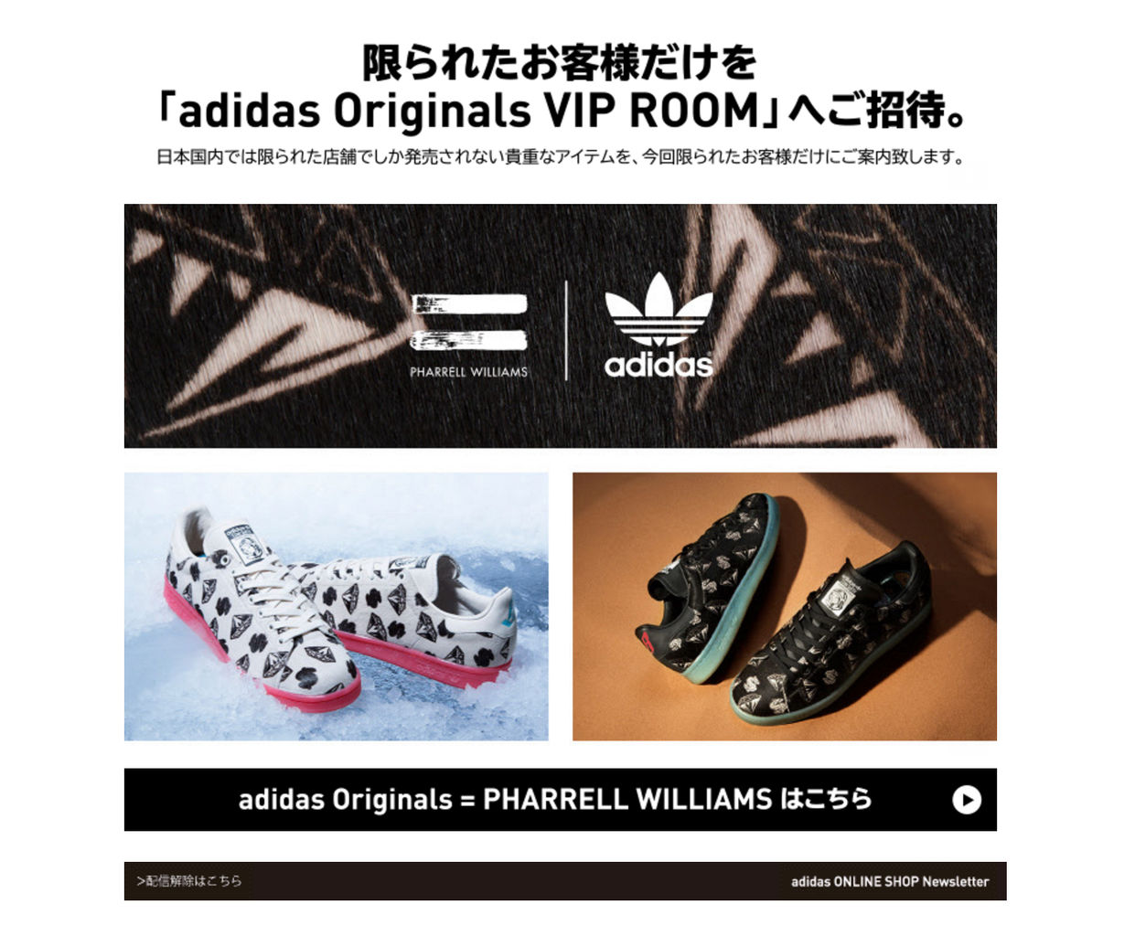 adidas online vip room