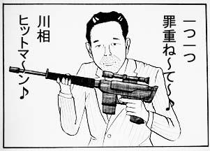 川相昌弘 ヒットマン