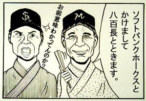 バレンタイン監督 王監督