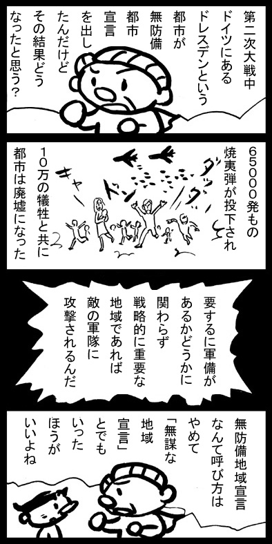 浮草の謡 : 無防備マン