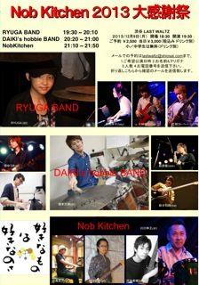 RYUGA BAND 3