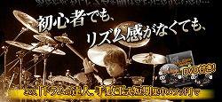 ドラム菅沼01