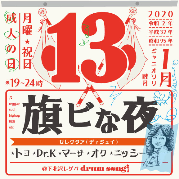 ★旗日1/13
