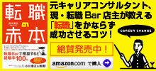 tensyoku_banner220x110