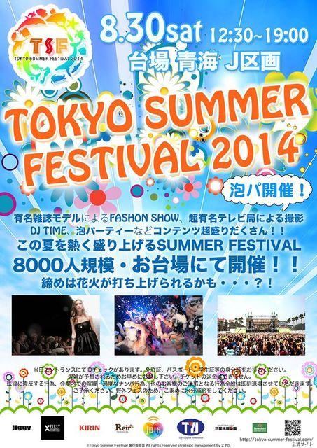 Tokyo Summer 10615853_735427519870346_504442408_n