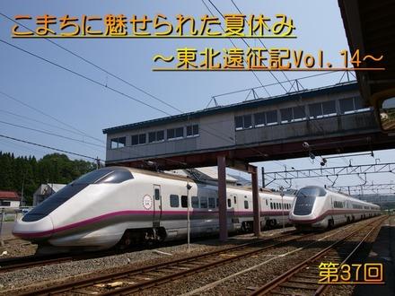 こまちに魅せられた夏休み 〜東北遠征記Vol.14〜***