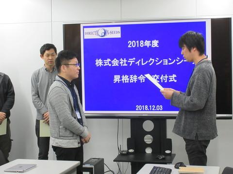 20181203_昇格辞令交付式 007