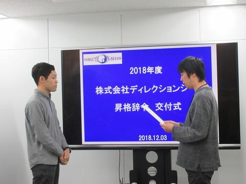 20181203_昇格辞令交付式 001