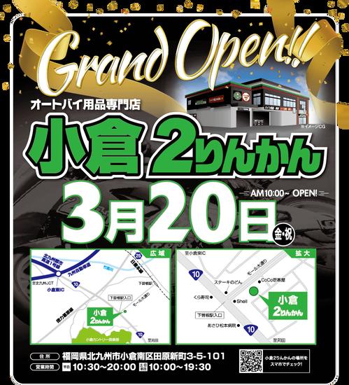 tenpo_724_open_1