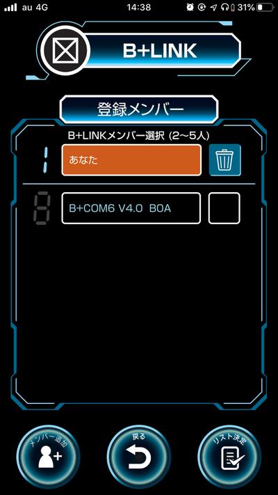 BCOM菊陽アプリ新発売 (5)