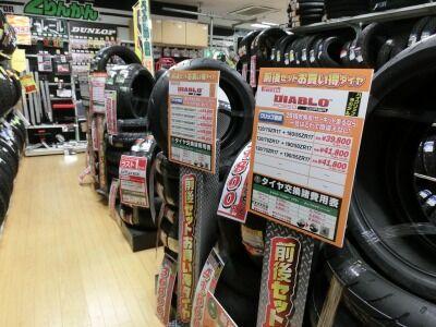 岡山 倉敷 福山 バイク車検 バイク任意保険 タイヤ17 (3)