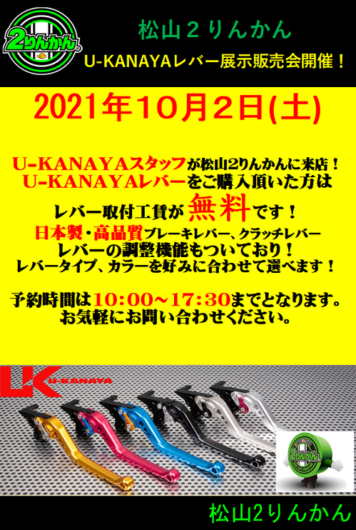 U-KANAYAイベント.jpg