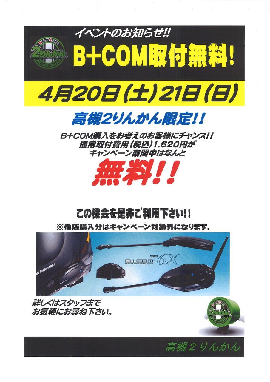 4月20.21B+COM取付