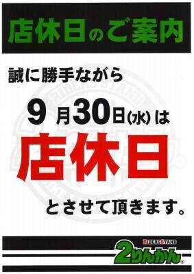 岡山 倉敷 福山 バイク車検 バイク任意保険17