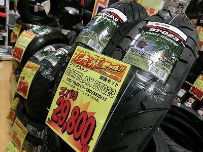 岡山 倉敷 福山 バイク車検 バイク任意保険 タイヤ09146 (3)