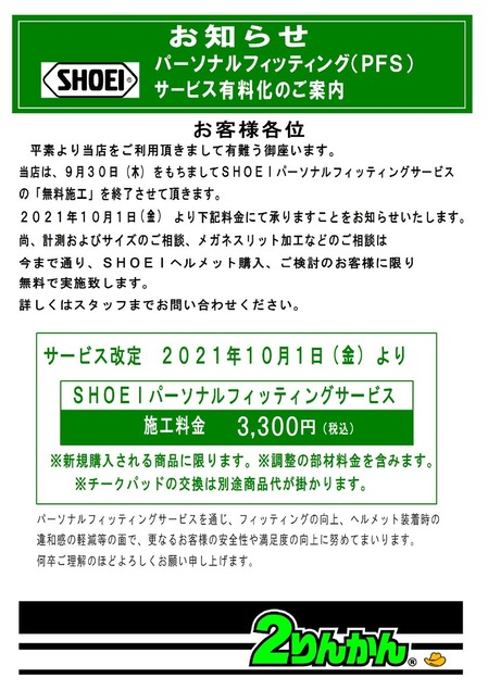 SHOEI PFS 有料化-01