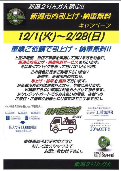 車検キャンペーン2020