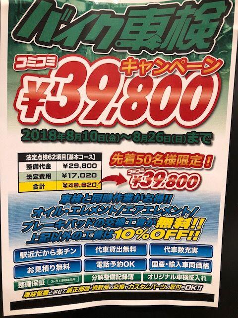 コミコミキャンペーンIMG_0557